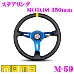 【在庫あり即納!!】日本正規品 MOMO モモ ステアリング MOD.08(モデル08) 35φ