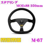 日本正規品 MOMO モモ ステアリング MOD.88(モデル88) 35φ