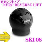 【在庫あり即納!!】日本正規品 MOMO モモ シフトノブ NERO REVERSE LIFT(ネロ リバースリフト)