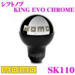 【在庫あり即納!!】日本正規品 MOMO モモ シフトノブ KING EVO CHROME(キング エボ クローム)