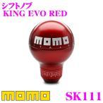 【在庫あり即納!!】日本正規品 MOMO モモ シフトノブ KING EVO RED(キング エボ レッド)