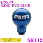 【在庫あり即納!!】日本正規品 MOMO モモ シフトノブ KING EVO BLUE(キング エボ ブルー)