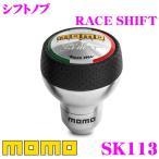【在庫あり即納!!】日本正規品 MOMO モモ シフトノブ RACE SHIFT(レース シフト)