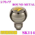 日本正規品 MOMO モモ シフトノブ ROUND METAL(ラウンド メタル)