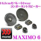モレル Morel MAXIMO6 16.5cmセパレート2wayスピーカー