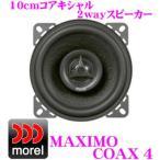 モレル Morel MAXIMOCOAX4 10cmコアキシャル2wayスピーカー