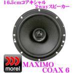 モレル Morel MAXIMOCOAX6 16.5cmコアキシャル2wayスピーカー