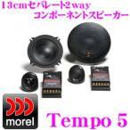 モレル Morel Tempo5 13cmセパレート2wayスピーカー