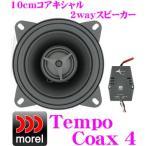 モレル Morel Tempo Coax4 10cmコアキシャル2wayスピーカー