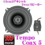 モレル Morel Tempo Coax5 13cmコアキシャル2wayスピーカー
