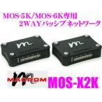 日本正規品 マクロム MACROM MOS-X2K MOS-5K/MOS-6K専用 2WAYパッシブネットワーク(1ペア)