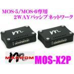 日本正規品 マクロム MACROM MOS-X2P MOS-5/MOS-6専用 2WAYパッシブネットワーク(1ペア)