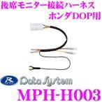 【在庫あり即納!!】データシステム MPH-H003 後席モニター 接続ハーネス