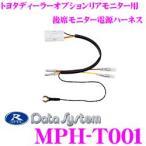 【在庫あり即納!!】データシステム MPH-T001 後席モニター電源ハーネス