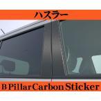 【在庫あり即納!!】ROAD☆STAR MR31S-PS-CBLK4スズキハスラー用Bピラーカーボンステッカー