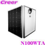 【在庫あり即納!!】CLESEED 110W ソーラーパネル N100WTA 高効率単結晶太陽光発電 緊急 非常 防災グッズ キャンプ アウトドア イベント