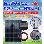 【在庫あり即納!!】【DIYソーラー発電3点セット】 100Wソーラーパネル 10Aチャージコントローラー 5mケーブルセット