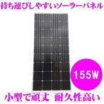 CLESEED 155W ソーラーパネル N155WTA 高効率単結晶太陽光発電 150W緊急 非常 防災グッズ キャンプ アウトドア イベント