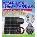 155Wソーラーパネル 10Aチャージコントローラー 5mケーブルセット 太陽光節電 自作 キャンプ アウトドア 最適