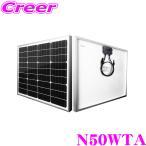 【在庫あり即納!!】CLESEED 40W ソーラーパネル N40WTA 高効率単結晶太陽光発電