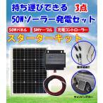 【在庫あり即納!!】【DIYソーラー発電3点セット】 40Wソーラーパネル 10Aチャージコントローラー 5mケーブルセット