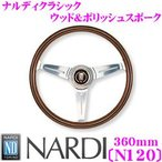 日本正規品 NARDI ナルディ CLASSIC(クラシック) 360mmステアリング品番:N120
