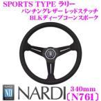 【在庫あり即納!!】日本正規品 NARDI ナルディ SPORTS TYPEラリー 340mmディープコーンタイプステアリング