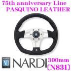 日本正規品 NARDI ナルディ Pasquino Leather 75th anniversary Line 300mm ステアリング