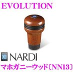 【在庫あり即納!!】日本正規品 NARDI ナルディ EVOLUTION(エボリューション) シフトノブ マホガニーウッド 品番:NN13