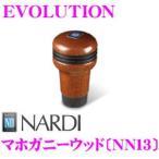NARDI ナルディ EVOLUTION(エボリューション) シフトノブ マホガニーウッド 品番:NN13