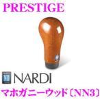 【在庫あり即納!!】日本正規品 NARDI ナルディ PRESTIGE(プレステージ) シフトノブ マホガニーウッド 品番:NN3