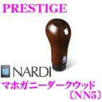 日本正規品 NARDI ナルディ PRESTIGE(プレステージ) シフトノブ マホガニーダークウッド 品番:NN5