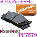 日清紡 NISSHINBO PF-7579 ブレーキパッド フロント用