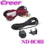 【在庫あり即納!!】カロッツェリア ND-BC8II バックカメラユニット