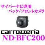 【在庫あり即納!!】カロッツェリア ND-BFC200 超小型バックカメラ(フロントカメラ兼用)