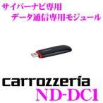 【在庫あり即納!!】カロッツェリア ND-DC1 サイバーナビ用データ通信専用通信モジュール
