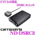 【在庫あり即納!!】カロッツェリア ND-DSRC3 ETC2.0対応 DSRCユニット アンテナ分離型 DSRCユニット サイバーナビ/楽ナビ連動