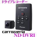 ショッピングドライブレコーダー 【在庫あり即納!!】カロッツェリア ND-DVR1 小型・高画質ドライブレコーダー