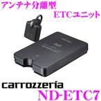 【在庫あり即納!!】カロッツェリア ND-ETC7 アンテナ分離型ETCユニット カーナビ連動型ETCユニット