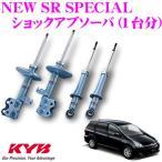 KYB カヤバ トヨタ ウィッシュ (10系)用 NEW SR SPECIAL ショックアブソーバー 1台分セット