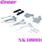 【在庫あり即納!!】2DINオーディオ/ナビ取付キット NK-D800D ダイハツ 新型ムーヴ/ムーヴカスタム(H26/12〜、LA150S/LA160S)