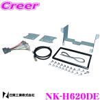 2DINオーディオ/ナビ取付キット NK-H620DE ホンダ N-WGN(エヌ ワゴン)オーディオレス車