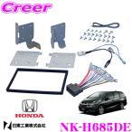 【在庫あり即納!!】2DINオーディオ/ナビ取付キット NK-H650DE