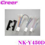 【在庫あり即納!!】オーディオ取付キット NK-Y450D KK-Y45D/NKK-Y50D同一適合商品