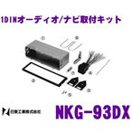 NITTO 日東工業 NKG-93DX オーディオ/ナビ取付キットオペル/アストラ/ヴィーダ/オメガ/カリブラ - 4,800 円