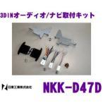 【在庫あり即納!!】NITTO 日東工業 NKK-D47D オーディオ/ナビ取付キット