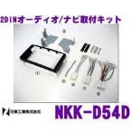 【在庫あり即納!!】NITTO 日東工業 NKK-D54D オーディオ/ナビ取付キットミラ/ミラカスタム