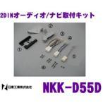 【在庫あり即納!!】NITTO 日東工業 NKK-D55D オーディオ/ナビ取付キットタント/タントカスタム