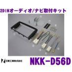 【在庫あり即納!!】NITTO 日東工業 NKK-D56D オーディオ/ナビ取付キット