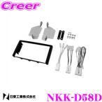 【在庫あり即納!!】NITTO 日東工業 NKK-D58D オーディオ/ナビ取付キット